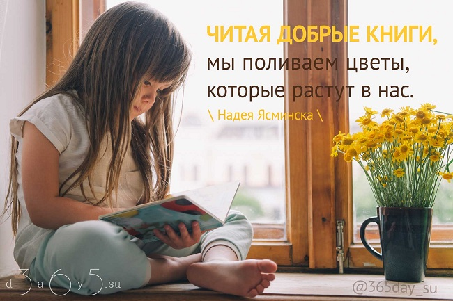 Читая добрые книги, мы поливаем цветы, которые растут в нас. Надея Ясминска.