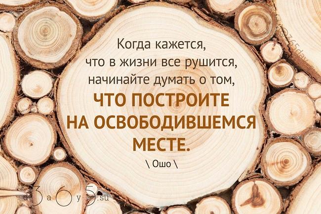 Когда кажется, что в жизни всё рушится, начинайте думать о том, что построите на освободившемся месте, Ошо, Бочонок Мёда для Сердца