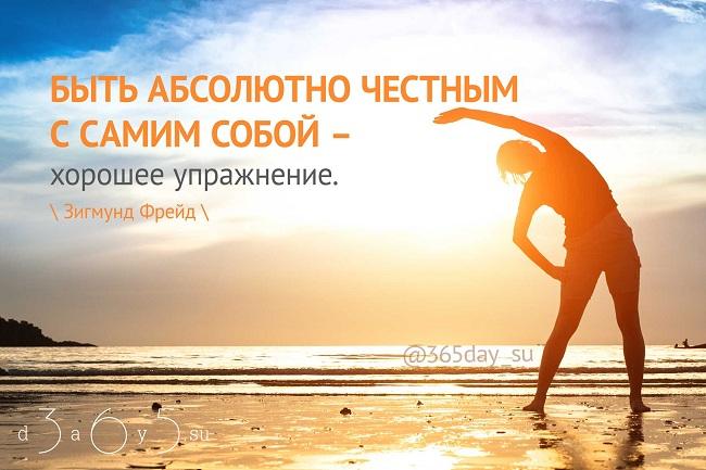 Быть абсолютно честным с самим собой — хорошее упражнение, Зигмунд Фрейд, Бочонок Мёда для Сердца