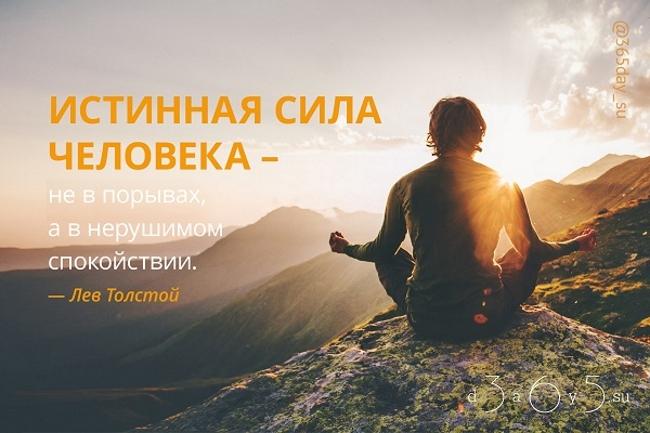Истинная сила человека — не в порывах, а в нерушимом спокойствии, Лев Толстой, Бочонок Мёда для Сердца