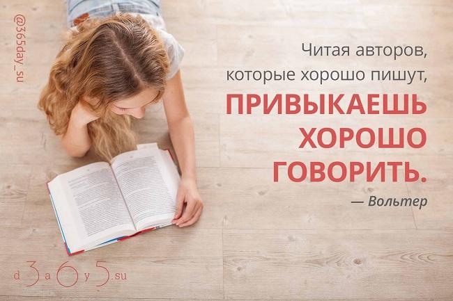 Читая авторов, которые хорошо пишут, привыкаешь хорошо говорить, Вольтер, Бочонок Мёда для Сердца