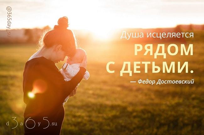 Душа исцеляется рядом с детьми, Фёдор Достоевский, Бочонок Мёда для Сердца