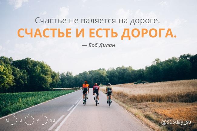Счастье не валяется на дороге. Счастье и есть дорога., Боб Дилан, Бочонок Мёда для Сердца