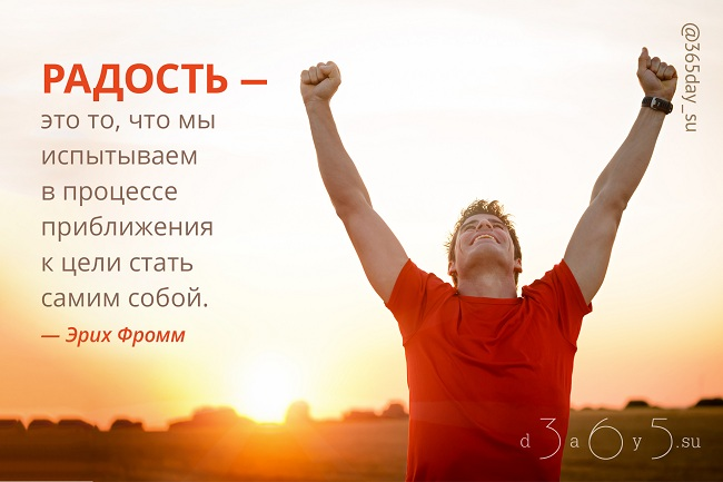 Радость — это то, что мы испытываем в процессе приближения к цели стать самим собой, Эрих Фромм, Бочонок Мёда для Сердца