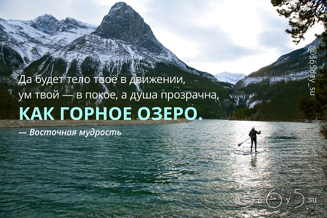 Да будет тело твоё в движении, ум — в покое, а душа прозрачна, как горное озеро, Восточная мудрость, Бочонок Мёда для Сердца