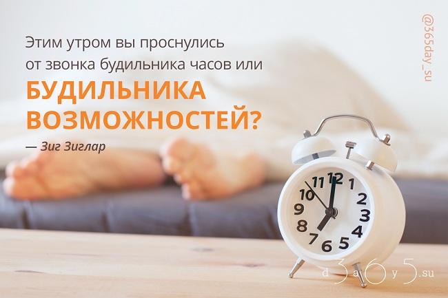 Этим утром вы проснулись от звонка будильника часов или от будильника возможностей?, Зиг Зиглар, Бочонок Мёда для Сердца