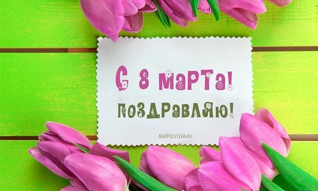 🌷ПОЗДРАВЛЕНИЕ С 8 МАРТА🌷 каждой девочке, девушке, женщине, Сергей Ястребов, Бочонок Мёда для Сердца