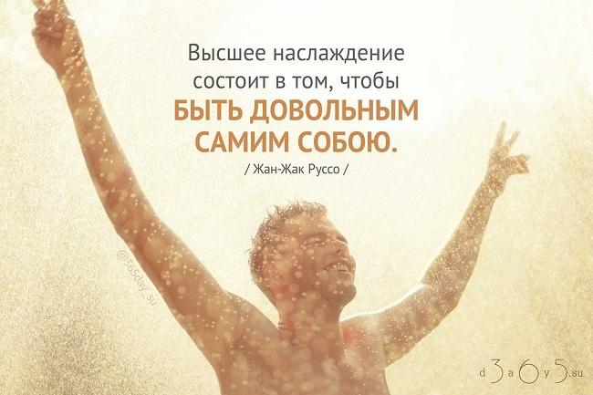 Высшее наслаждение заключается в том, чтобы быть довольным самим собой, Жан-Жак Руссо, Бочонок Мёда для Сердца