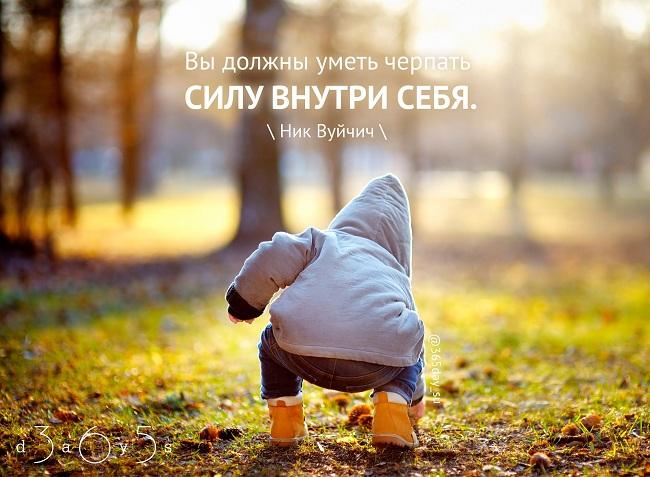Вы должны уметь черпать силу внутри себя, Ник Вуйчич, Бочонок Мёда для Сердца
