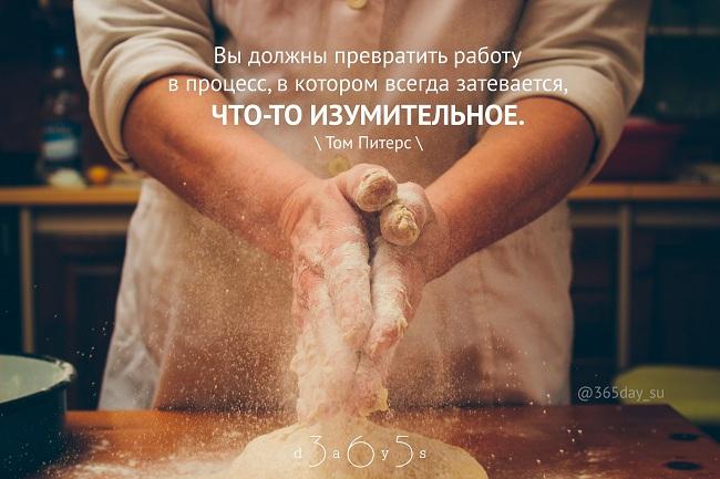 Вы должны превратить работу в процесс, в котором всегда затевается что-то изумительное, Том Питерс, Бочонок Мёда для Сердца