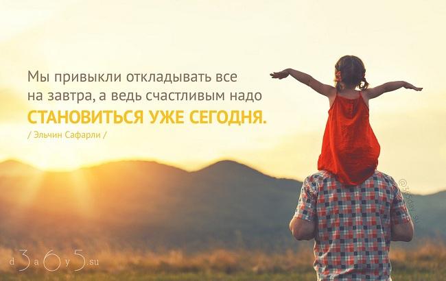 Мы привыкли откладывать всё на завтра, а ведь счастливым надо становиться уже сегодня, Эльчин Сафарли, Бочонок Мёда для Сердца