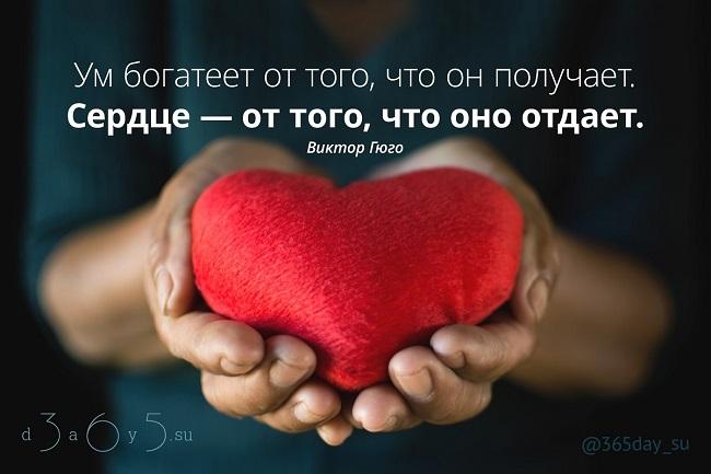 Ум богатеет от того, что он получает. Сердце — от того, что оно отдаёт., Виктор Гюго, Бочонок Мёда для Сердца