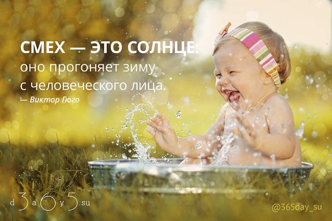 Смех это - солнце: оно прогоняет зиму с человеческого лица, Виктор Гюго, Бочонок Мёда для Сердца