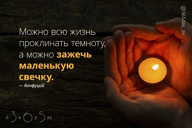 Можно всю жизнь проклинать темноту а можно зажечь маленькую свечку, Конфуций, Бочонок Мёда для Сердца