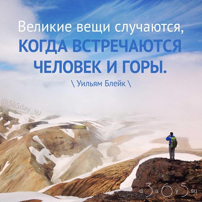Великие вещи случаются, когда встречаются человек и горы, Уильям Блейк, Бочонок Мёда для Сердца