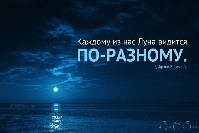 Каждому из нас Луна видится по-разному, Фрэнк Борман, Бочонок Мёда для Сердца