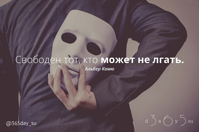 Свободен тот, кто может не лгать, Альбер Камю, Бочонок Мёда для Сердца