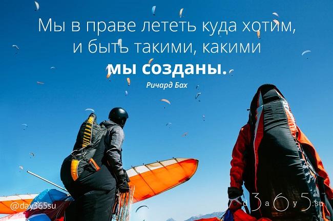 Мы вправе лететь куда хотим, и быть такими, какими мы созданы, Ричард Бах, Бочонок Мёда для Сердца