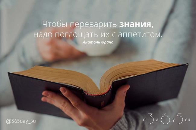 Чтобы переварить знания, надо поглощать их с аппетитом, Анатоль Франс, Бочонок Мёда для Сердца
