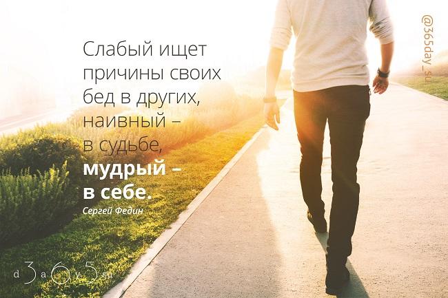 Слабый ищет причины своих бед в других, Сергей Федин, Бочонок Мёда для Сердца