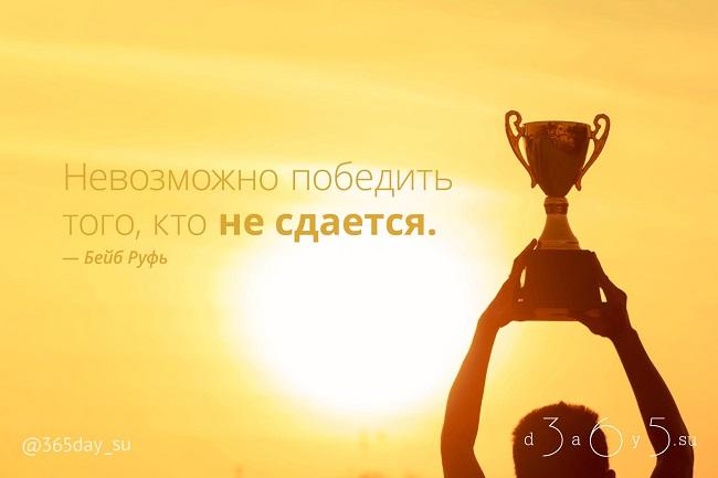 Невозможно победить того, кто не сдается, Бейб Руфь, Бочонок Мёда для Сердца