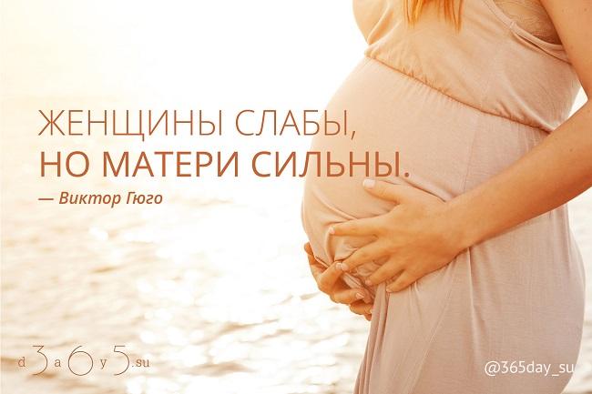 Женщины слабы но матери сильны, Виктор Гюго, Бочонок Мёда для Сердца