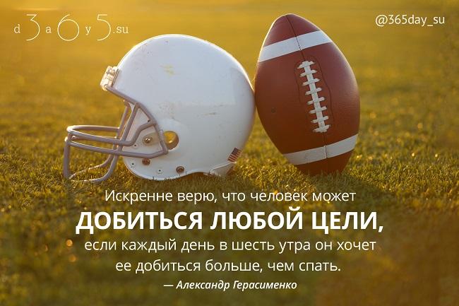 Искренне верю, что человек может добиться любой цели, Александр Герасименко, Бочонок Мёда для Сердца