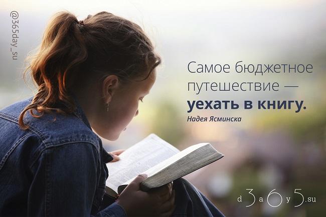 Самое бюджетное путешествие — уехать в книгу, Надея Ясминска, Бочонок Мёда для Сердца
