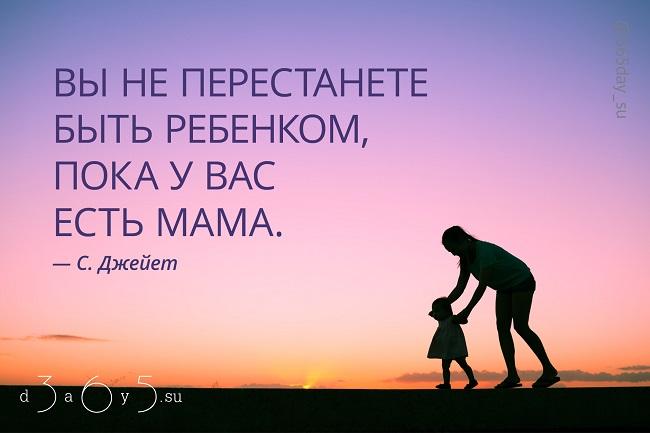 Вы не перестанете быть ребёнком, пока у вас есть мама, С. Джейет, Бочонок Мёда для Сердца