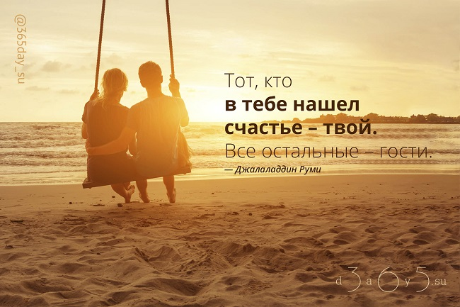 Тот, кто в тебе нашёл счастье — твой. Все остальные — гости, Джалаладдин Руми, Бочонок Мёда для Сердца