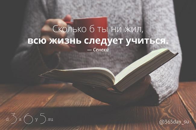 Сколько б ты ни жил, всю жизнь следует учиться, Сенека, Бочонок Мёда для Сердца