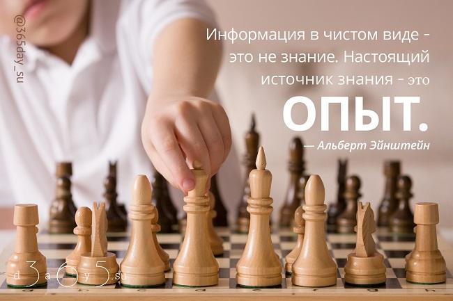 Информация в чистом виде — это не знание. Настоящий источник знания — это опыт, Альберт Эйнштейн, Бочонок Мёда для Сердца