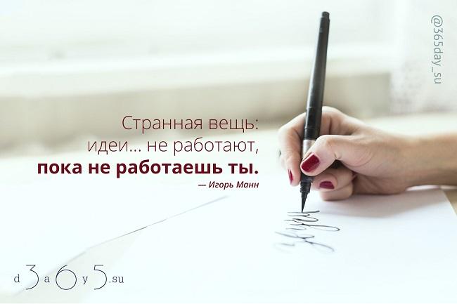 Странная вещь, идеи... не работают, пока не работаешь ты, Игорь Манн, Бочонок Мёда для Сердца