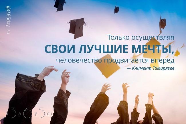 Только осуществляя свои лучшие мечты, Климент Тимирязев, Бочонок Мёда для Сердца