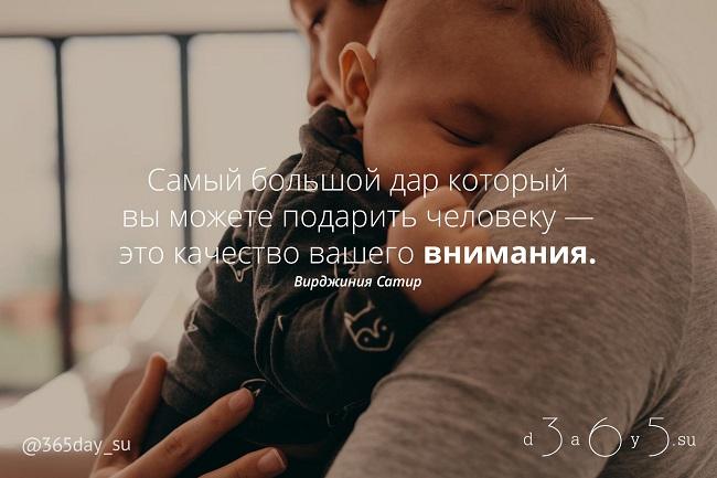 Самый большой дар который вы можете подарить человеку, Вирджиния Сатир, Бочонок Мёда для Сердца