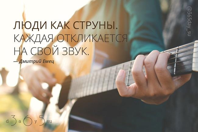 Люди как струны. Каждая откликается на свой язык, Дмитрий Емец, Бочонок Мёда для Сердца