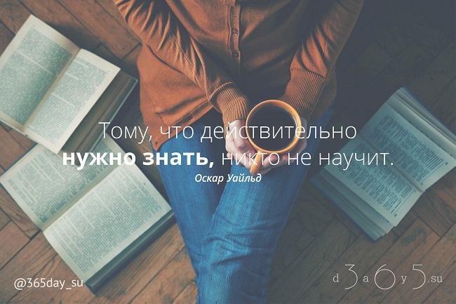 Тому, что действительно нужно знать, никто не научит, Оскар Уайлд, Бочонок Мёда для Сердца