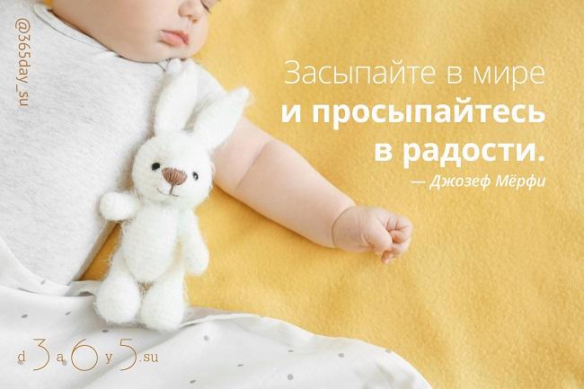 Засыпайте в мире и просыпайтесь в радости, Джозеф Мёрфи, Бочонок Мёда для Сердца